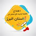 افتتاح شعبه جدید نان سحر در استان البرز